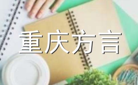 只有重庆人才懂得18条爆笑的重庆方言笑话