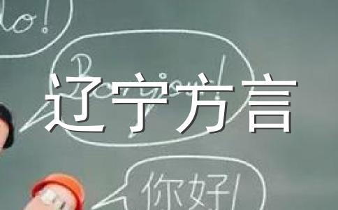 辽宁土话—辽宁朝阳方言